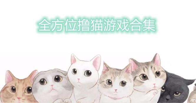 全方位撸猫游戏合集