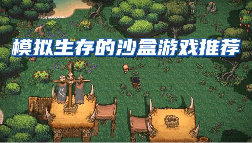 模拟生存的沙盒游戏推荐