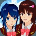 櫻花校園模擬器1.038.29版本