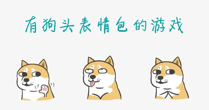 有狗头表情包的游戏