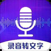 万能录音机 v3.21