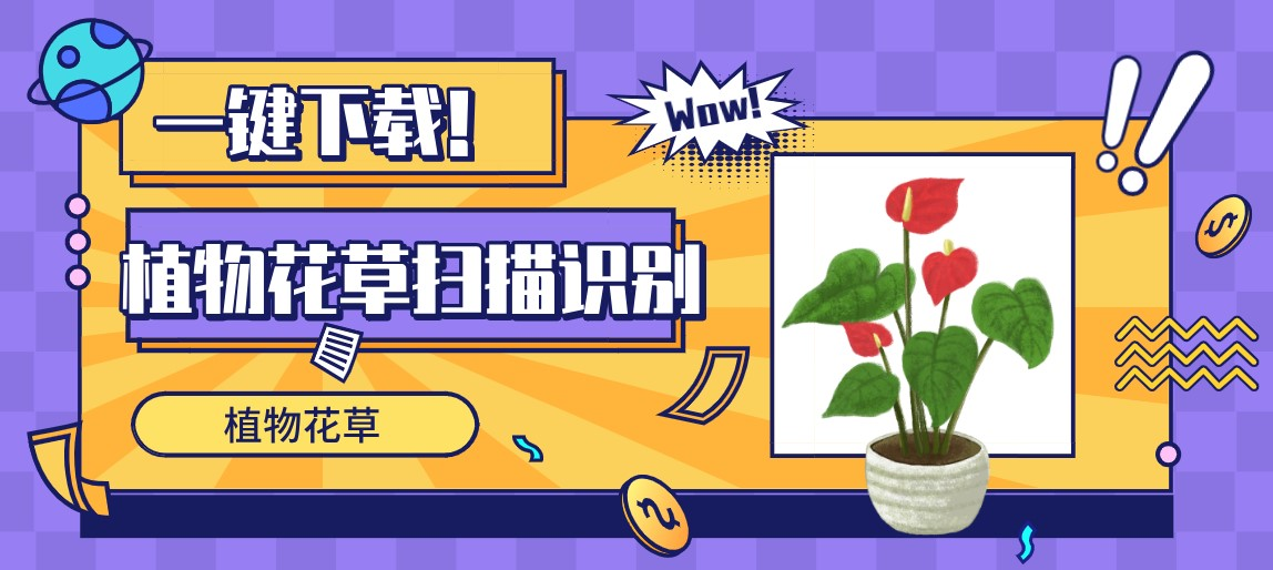 植物花草扫描识别软件