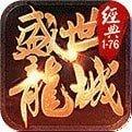 盛世龙城1.76复古版
