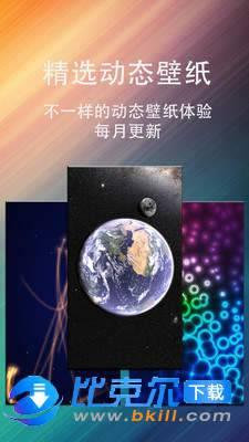動態壁紙星球圖4