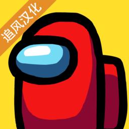 amongus灭霸模式 v2020.11.17