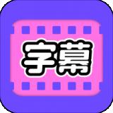 视频字幕大师 v1.0.3