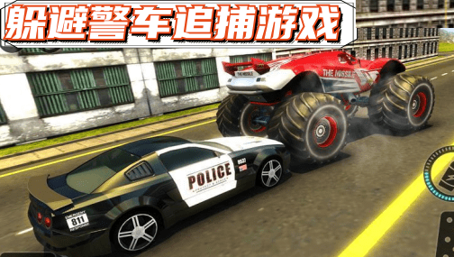 躲避警车追捕的游戏合集