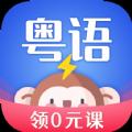 雷猴粤语学习