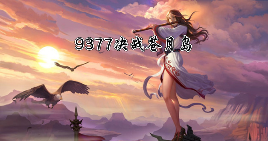 9377决战苍月岛