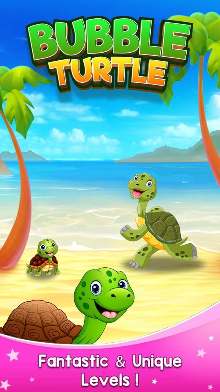 泡泡龟射击图1
