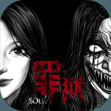罪狱Soul