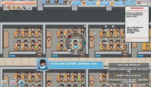 高考工厂模拟器图2