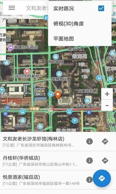 百斗卫星互动地图图2
