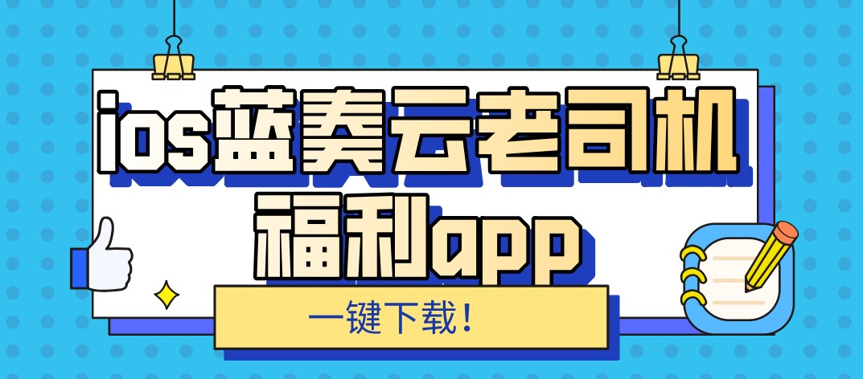 ios蓝奏云老司机福利app