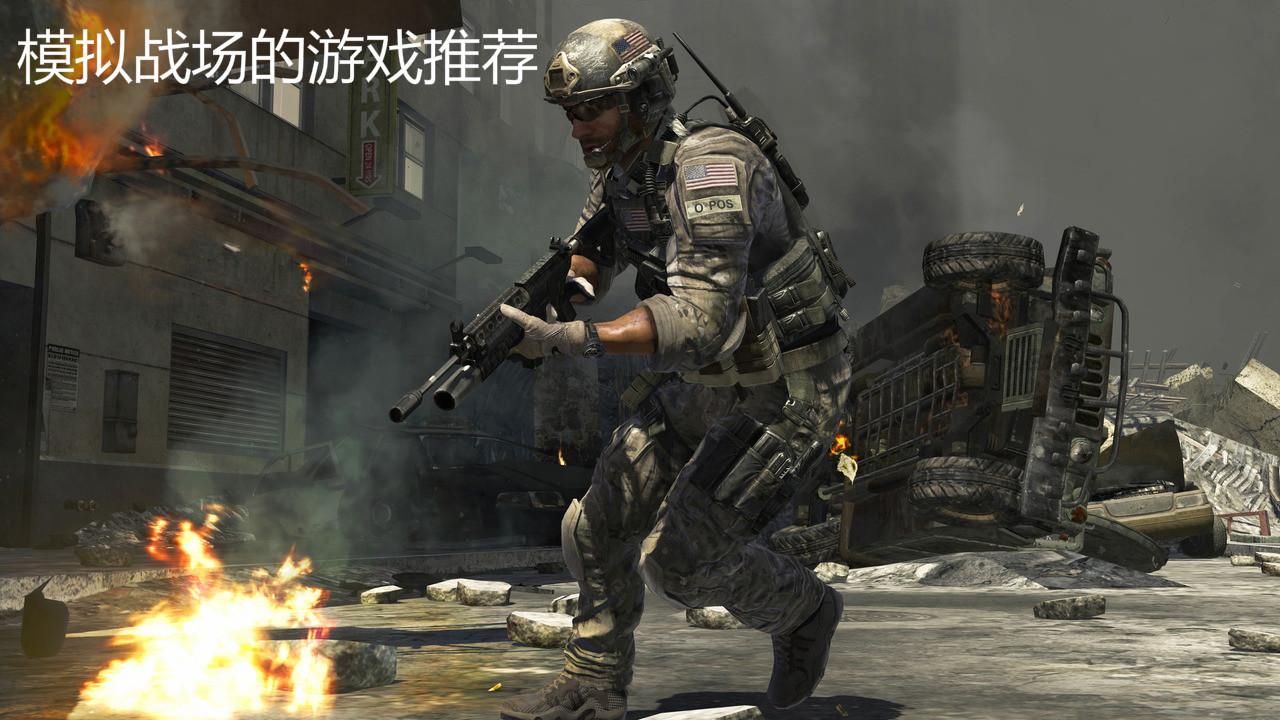 模拟战场的游戏推荐