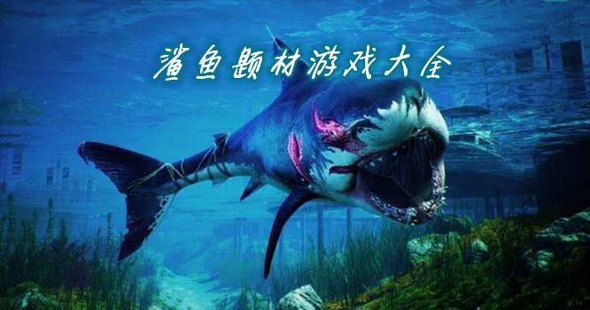 鲨鱼题材游戏大全