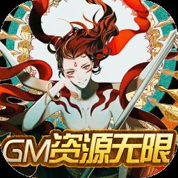 誅神記(GM資源無限)