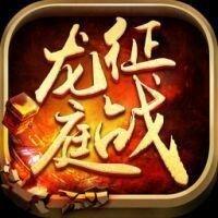 征战龙庭1.80火龙复古打金版