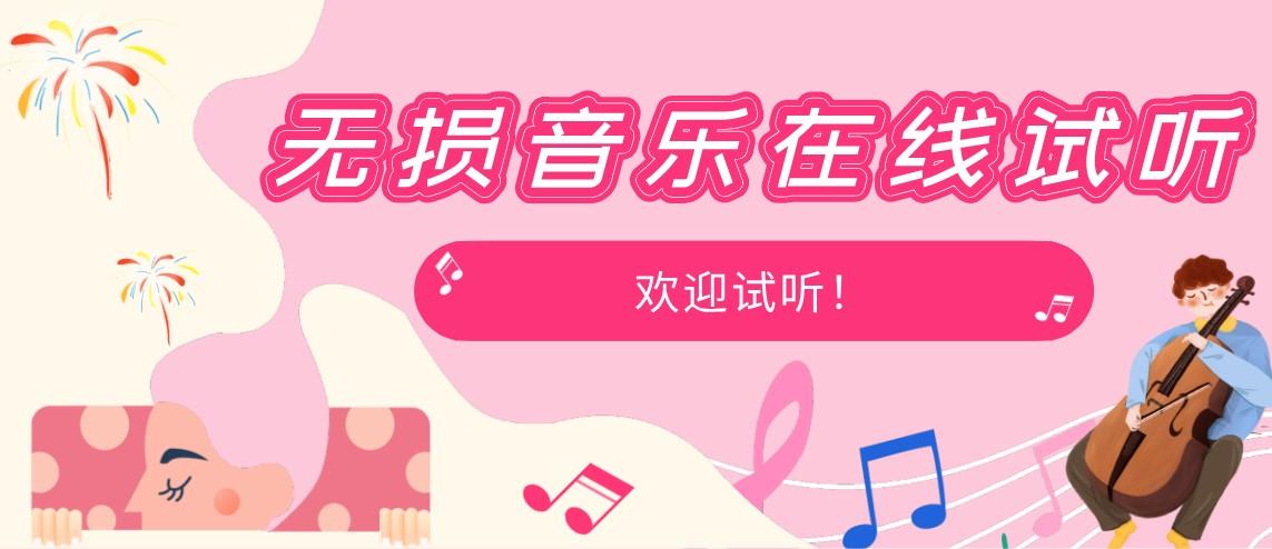 无损音乐在线试听app