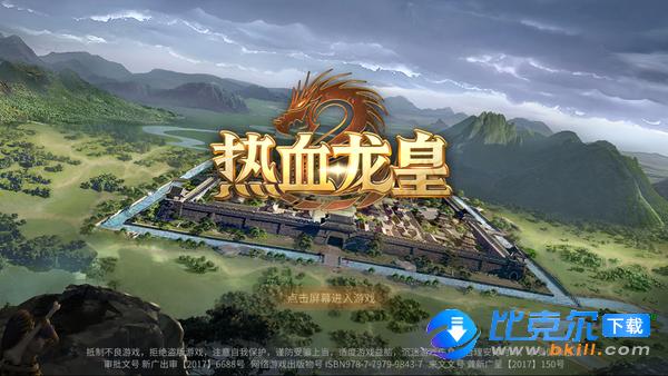 熱血龍皇3d官網版圖1