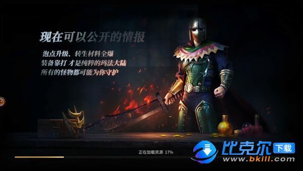 熱血龍皇3d官網版圖4