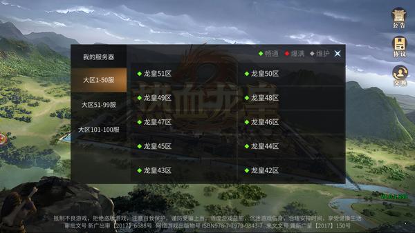 熱血龍皇3d官網版圖2