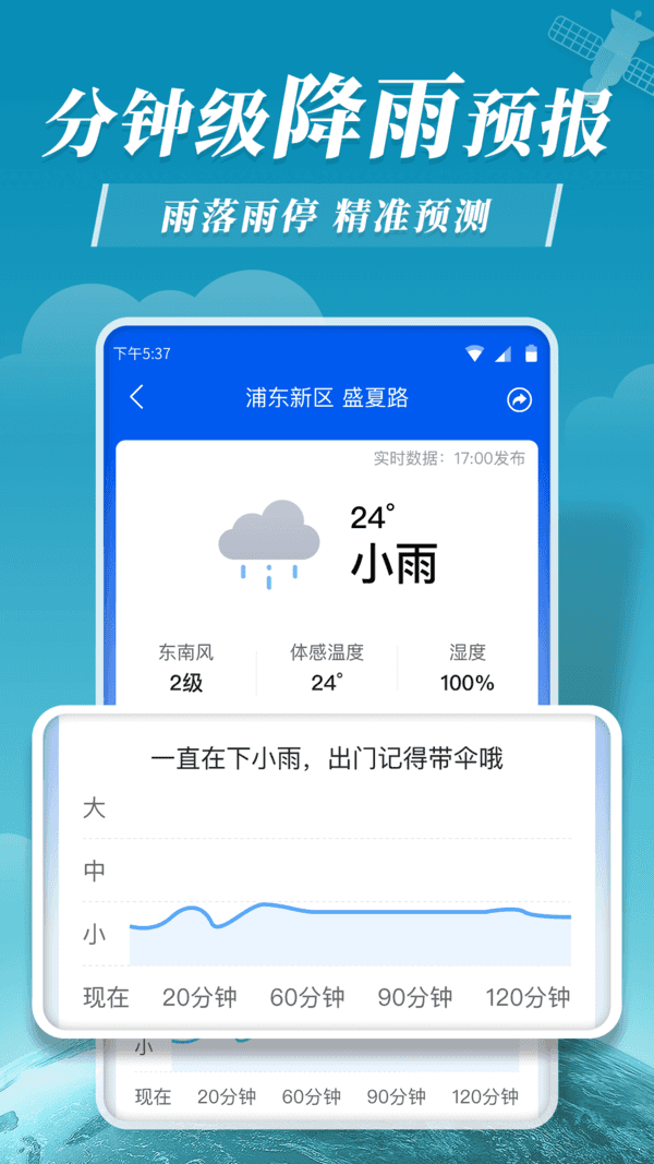 平安大字天氣預報圖2