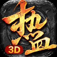 火之网络热血龙皇3d v3.88