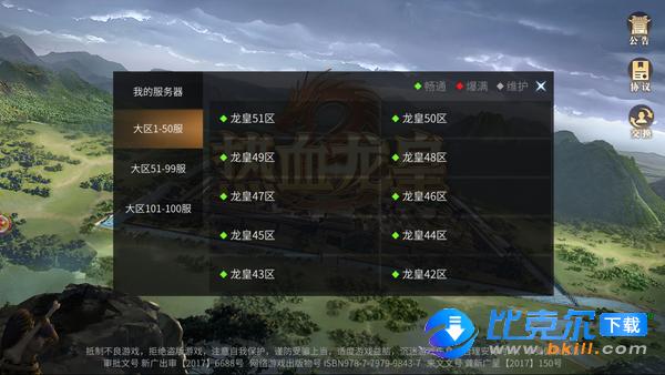 火之網絡熱血龍皇3d圖2
