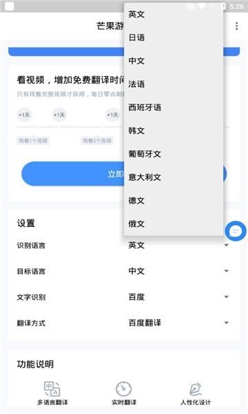 芒果游戲翻譯圖1