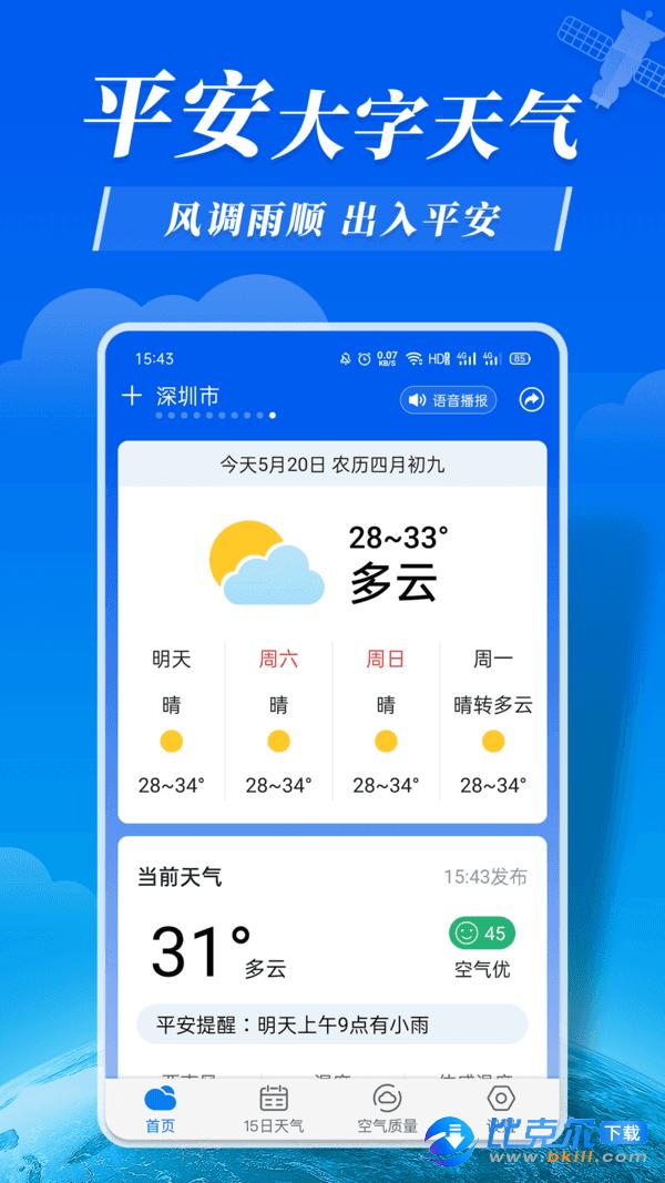平安大字天氣預報圖3
