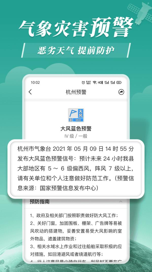 平安大字天氣預報圖4