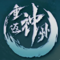 神州手游一層三魂 v3.88