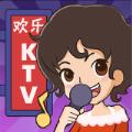 歡樂KTV紅包版
