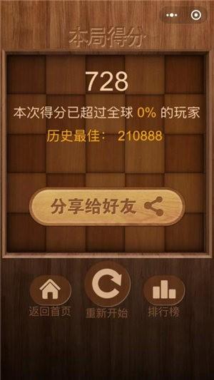 2048大作战红包版图2