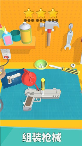 武器拼装模拟器图1