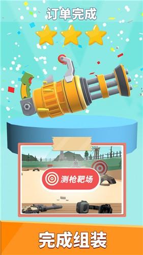武器拼装模拟器图2
