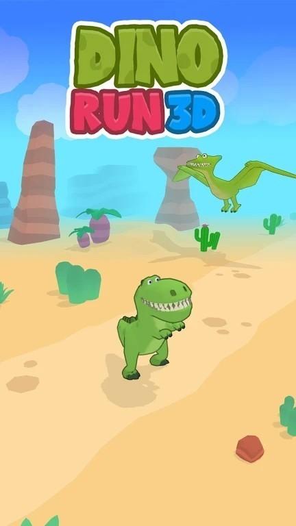恐龙快跑3D图1