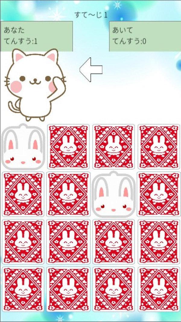 猫兔记忆图1