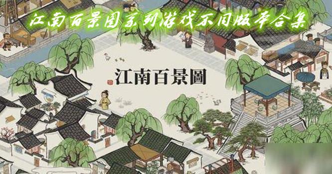 江南百景圖系列游戲不同版本合集