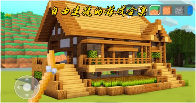 自由建筑的游戲合集