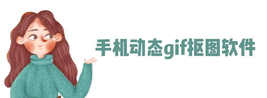 手機動態gif摳圖軟件
