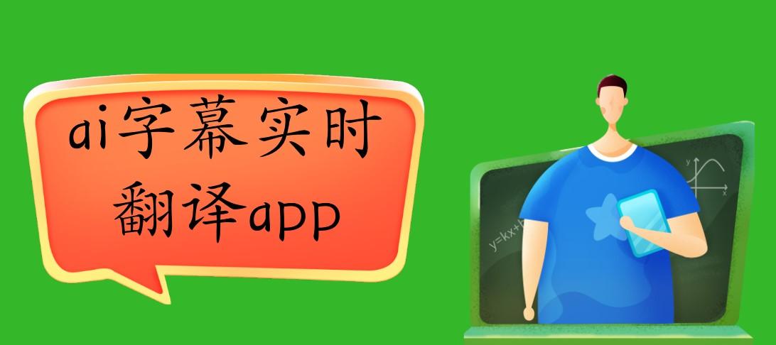 ai字幕實時翻譯app