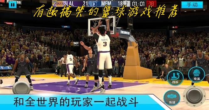 有趣搞笑的籃球游戲推薦