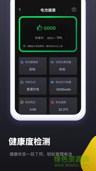 電池維護助手圖4