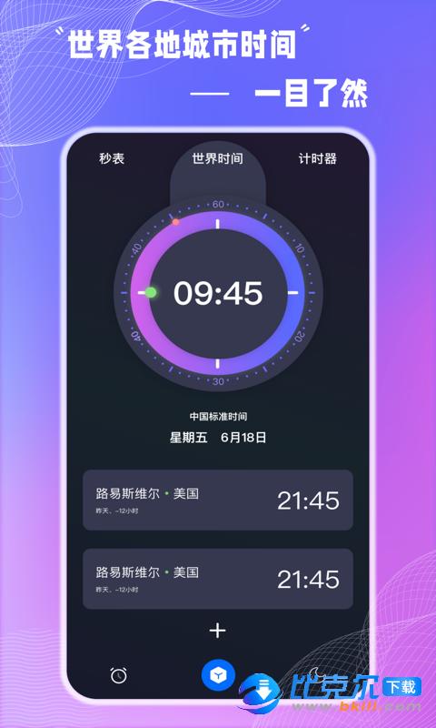 Alarm Clock使命鬧鐘圖1