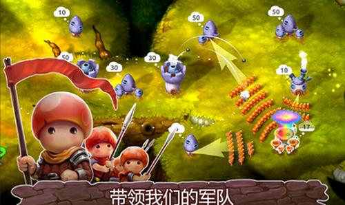 蘑菇戰爭2安卓版中文版圖1