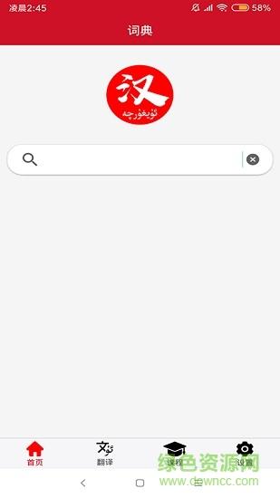 國語助手app最新版圖4