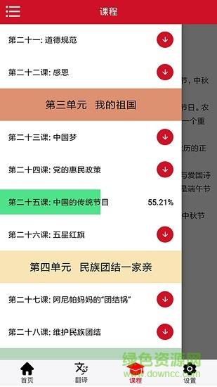 國語助手app最新版圖3