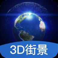 世界3D街景地图